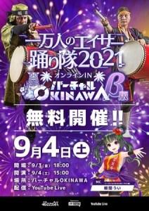 一万人のエイサー踊り隊2021オンラインINバーチャルOKINAWA