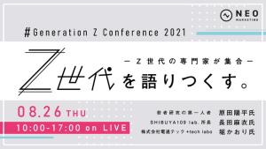 Generation Z Conference 2021 Z世代を語りつくす。~Z世代の専門家が集合~