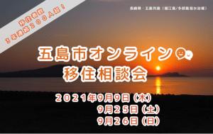 長崎県五島市の「オンライン移住相談会」