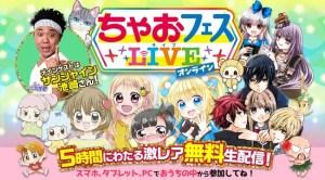 ちゃおフェスLIVEオンライン2021
