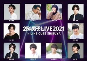 2.5次元男子。 LIVE 2021 in LINE CUBE SHIBUYA