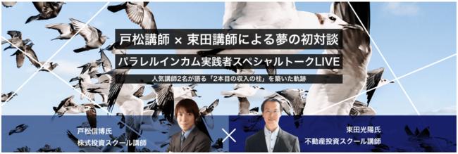 パラレルインカム実践者スペシャルトークLIVE