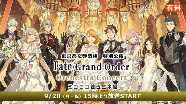 【FGOオーケストラコンサート】9/20特別公演をニコニコで独占生中継