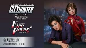 雪組 宝塚大劇場公演『CITY HUNTER』-盗まれたXYZ- 『Fire Fever!』千秋楽