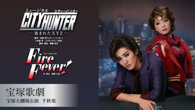 雪組 宝塚大劇場公演『CITY HUNTER』『Fire Fever!』千秋楽のライブ配信