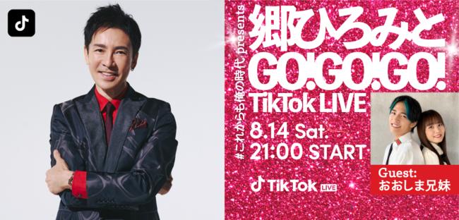 郷ひろみとGO!GO!GO! TikTok LIVE