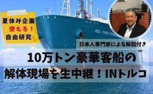 10万トン豪華客船の解体現場を生中継 inトルコ
