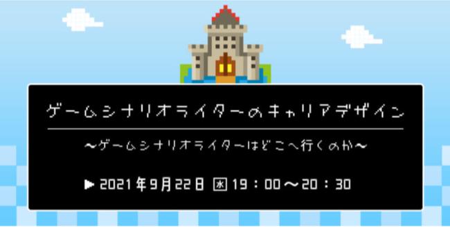 ゲームシナリオライターのキャリアデザイン ~ゲームシナリオライターはどこへ行くのか~