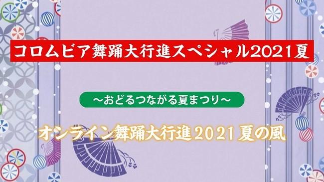 オンライン舞踊大行進2021夏の風