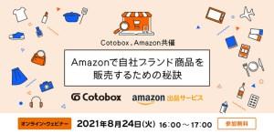 Amazonで自社ブランド商品を販売するための秘訣