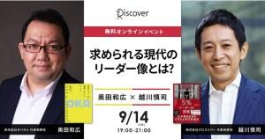 求められる現代のリーダー像とは?奥田和広氏×越川慎司氏対談イベント
