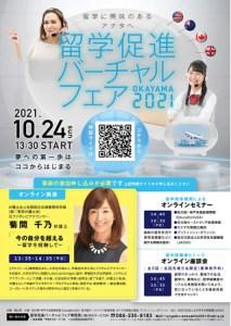 留学促進バーチャルフェア OKAYAMA 2021