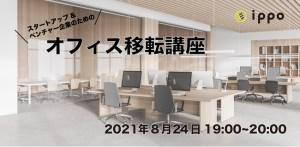 スタートアップ&ベンチャー企業のためのオフィス移転講座