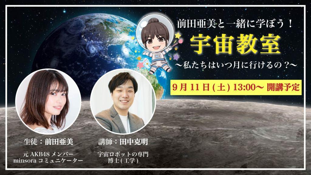 「前田亜美の一緒に学ぼう!宇宙教室」 〜私たちはいつ月に行けるの? ~