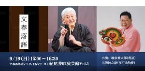 文春落語オンライン 紀尾井町演芸館Vol.1 柳家喬太郎×三増紋之助