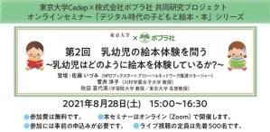 東京大学Cedep×ポプラ社共同研究プロジェクトオンラインセミナー「乳幼児の絵本体験を問う:乳幼児はどのように絵本を体験しているか?」