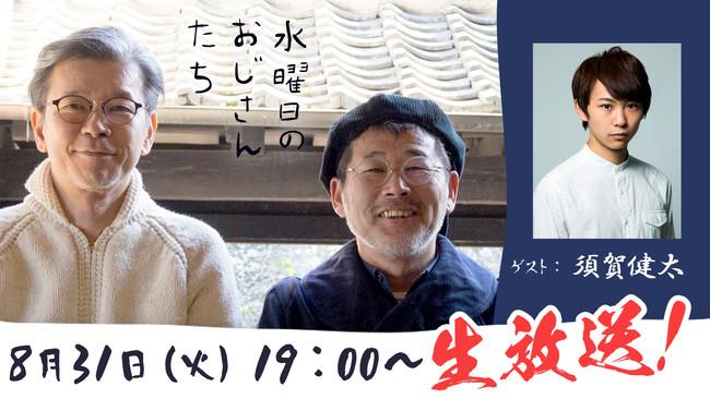 ニコニコチャンネル『水曜日のおじさんたち』