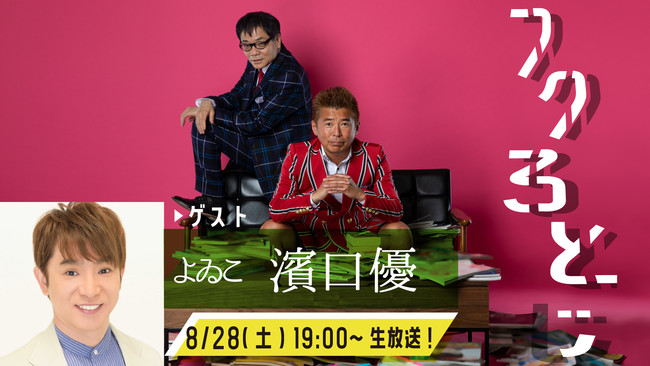 ニコニコチャンネル『フクろとじ』