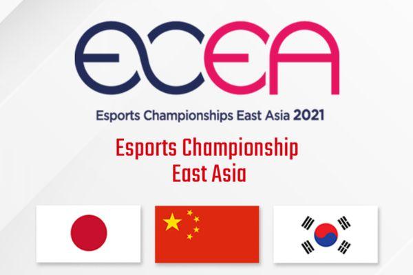 東アジアeスポーツチャンピオンシップ