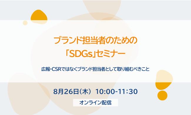 「ブランド担当者のためのSDGs」ウェビナー