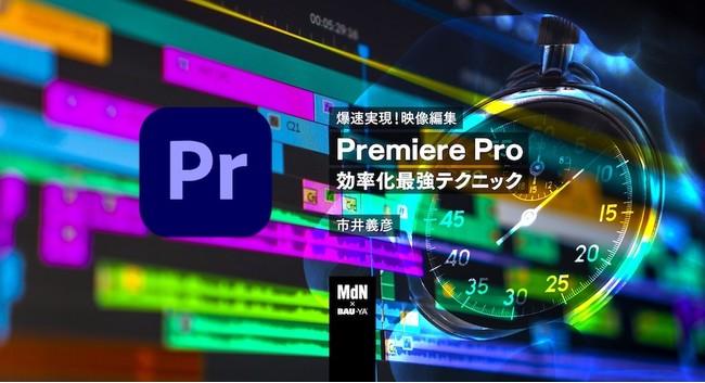 爆速実現!映像編集Premiere Pro 効率化最強テクニック