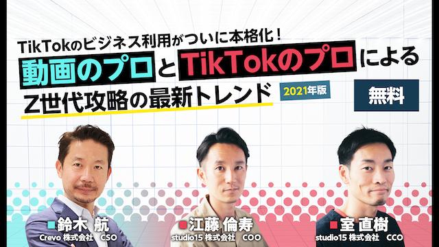 「動画のプロ」と「TikTokのプロ」がZ世代攻略の最新トレンドを大公開