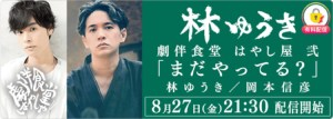 林ゆうき ~劇伴食堂 はやし屋 弐「まだやってる?」~