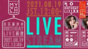 白石麻衣 誕生日前日記念Live!8/19正午スタート!自称・双子のアイツが来るとか来ないとか…?