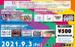 アジア各地域のアイドルを紹介するプレイベント「TIF ASIA TOUR KICK OFF」