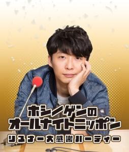 星野源のオールナイトニッポン リスナー大感謝パーティー