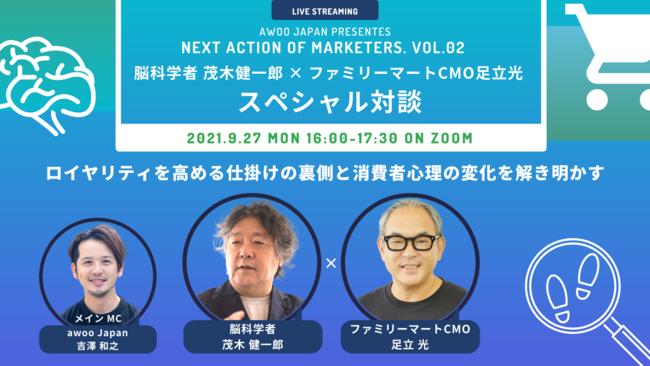 NEXT ACTION of Marketers. 脳科学者 茂木健一郎 × ファミリーマートCMO 足立光 スペシャル対談