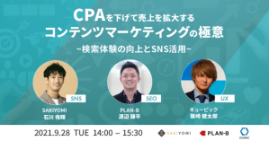CPAを下げて売上を拡大するコンテンツマーケティングの極意~検索体験の向上とSNS活用~