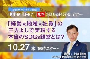 中小企業向け 無料SDGs経営セミナー「経営×地域×社員」の三方よしで実現する本当のSDGs経営とは?