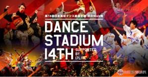 第14回日本高校ダンス部選手権 公式Web戦 supported by 17LIVE