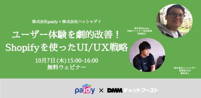 ユーザー体験を劇的改善!Shopifyを使ったUI/UX戦略