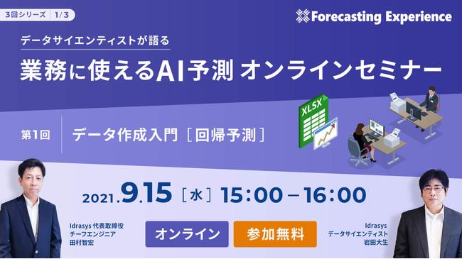 業務に使えるAI予測 オンラインセミナー 3回シリーズ【第1回目】
