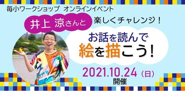 毎日小学生新聞オンラインワークショップ「井上涼さんと楽しくチャレンジ! お話を読んで絵を描こう!」