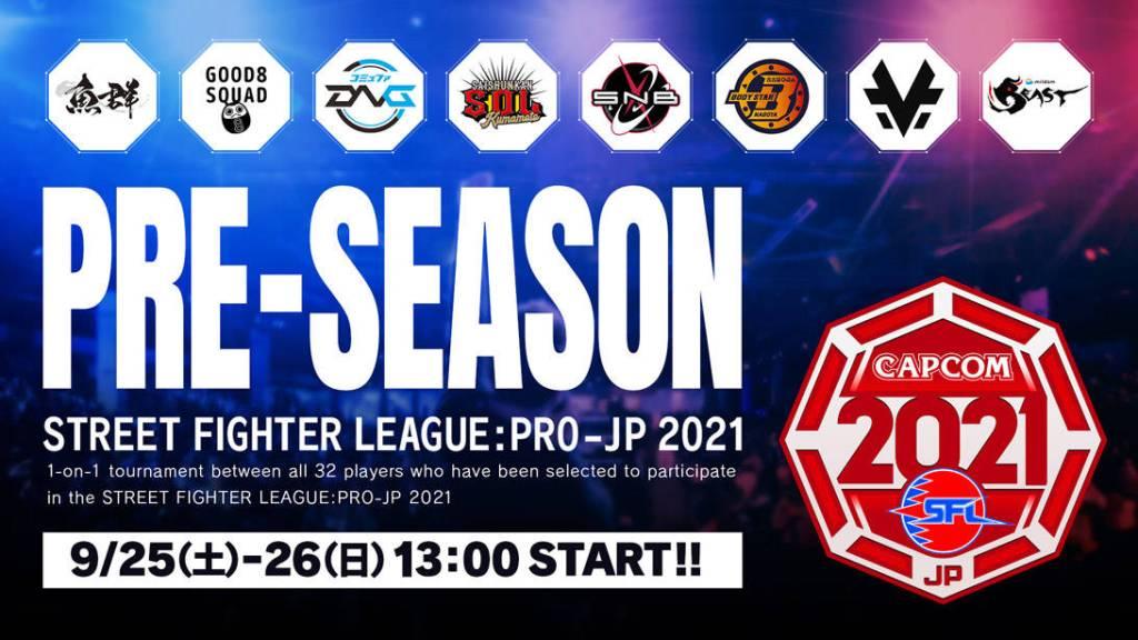 ストリートファイターリーグ: Pro-JP 2021 プレシーズン大会