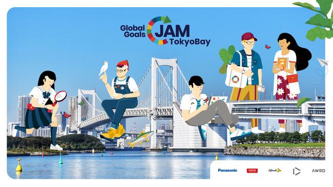 中・高校生限定「Global Goals Jam TokyoBay 2021」