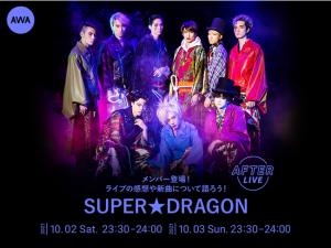 メンバー登場!SUPER★DRAGON公式アフターパーティー&新曲「X」のリスニングパーティー