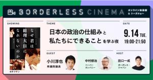 ボーダレスシネマ ‐ オンライン映画館×トークショー 『なぜ君は総理大臣になれないのか』