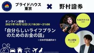 プライドハウス東京x野村證券 自分らしいライフプランのためのお金の話