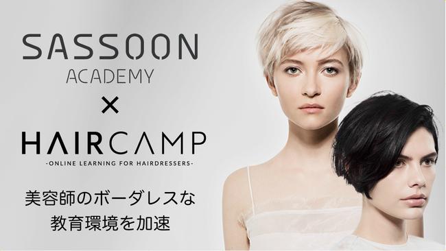 "SASSOON ACADEMY × HAIRCAMP ─ Mark Hayes マークヘイズ ""世界屈指の揺るぎない技術"""