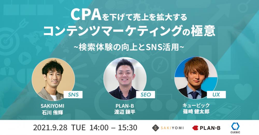 【SNS×SEO×UX】CPAを下げて売上を拡大するコンテンツマーケティングの極意~検索体験の向上とSNS活用~