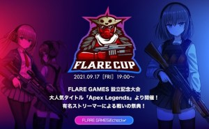 「Apex Legends」の頂点を競う『FLARE CUP』