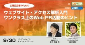 広報のためのウェブサイト・アクセス解析入門セミナー