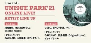 niko and ... UNI9UE PARK'21(無観客生配信)