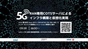 5G RAN 専用 COTS サーバによるインフラ構築と仮想化実現