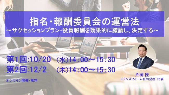 【上場企業対象】指名・報酬委員会の運営方法に関するセミナー