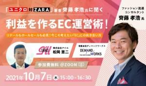 『ユニクロ対ZARA』著者・齊藤孝浩 氏に聞く「利益を作るEC運営術!」